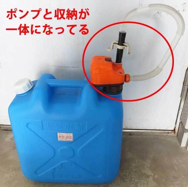 ポンプと収納が一体になっている灯油ポンプ
