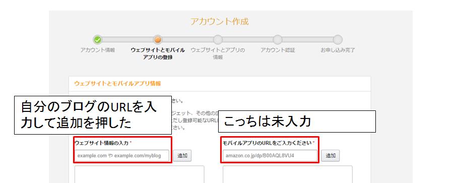 ウェブサイトとモバイルアプリの登録画面