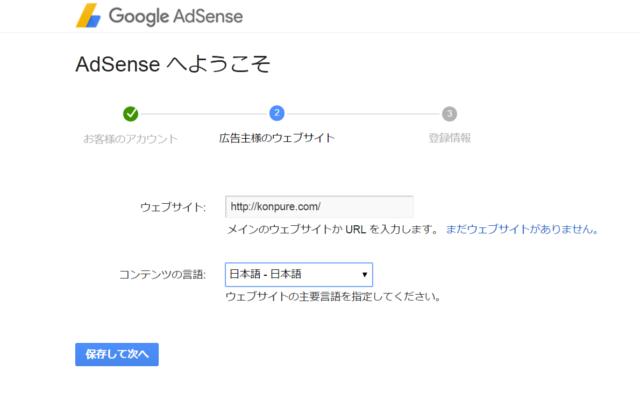 Adsensにサイトを登録