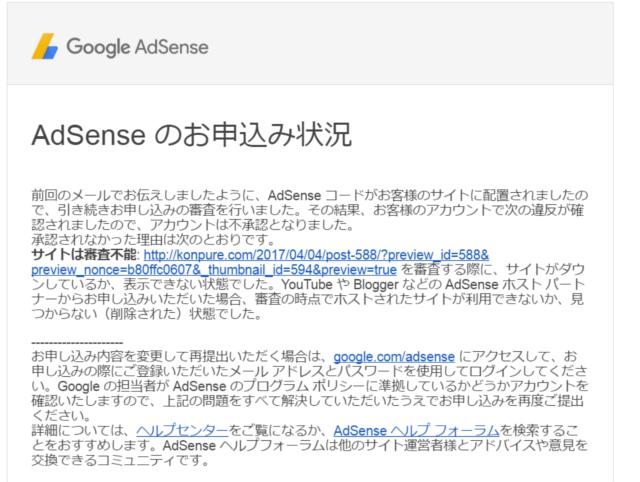 Googleアドセンス審査不能のメール
