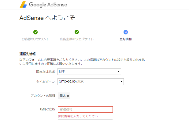 Adsensに個人情報を登録