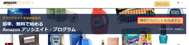 Amazonアソシエイトのトップページ