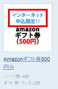 Amazonギフト券と交換