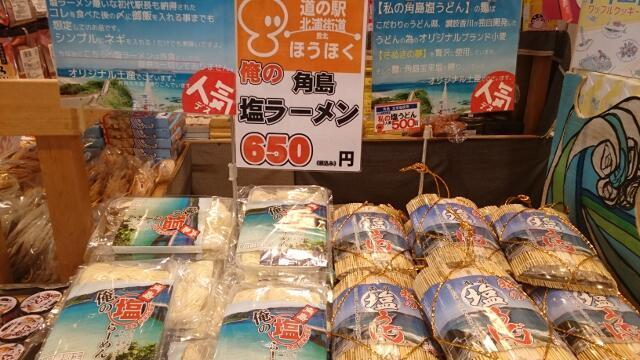 角島塩ラーメン