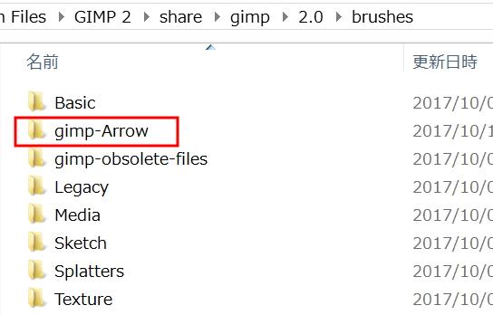 gimp-Arrowフォルダの設置