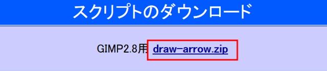 Draw arrowのダウンロード