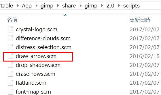 draw-arrow.scmの設置