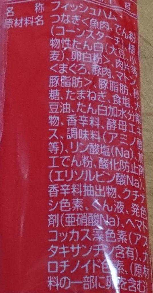 ベビーハムの袋