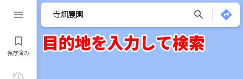 グーグルマップで目的地を検索