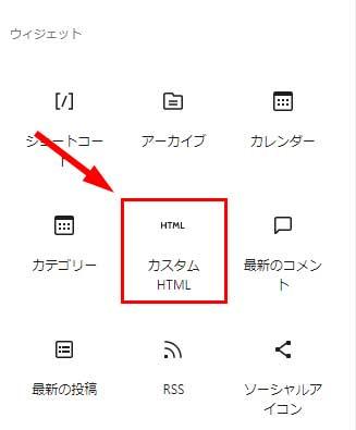 カスタムHTMLをクリック