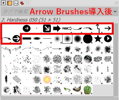 Arrow Brushes導入後