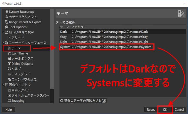 「テーマの選択」でDarkからSystembに変更