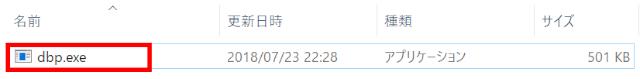 David's Batch Processorの実行ファイル