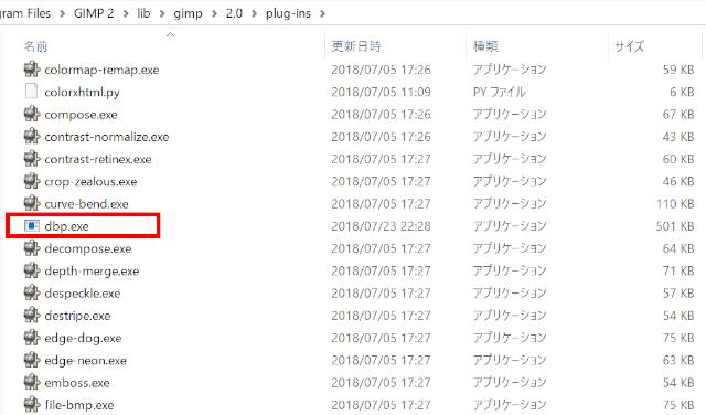 dbp.exeをplug-insフォルダに置く