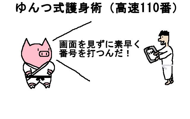 ゆんつ式護身術(高速110番)