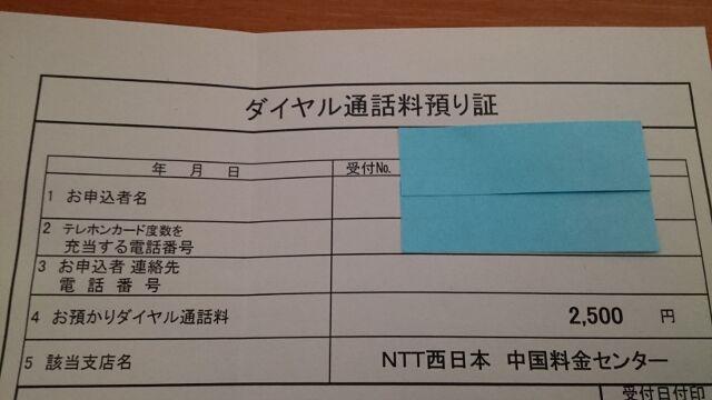 お預かりダイヤル通話料