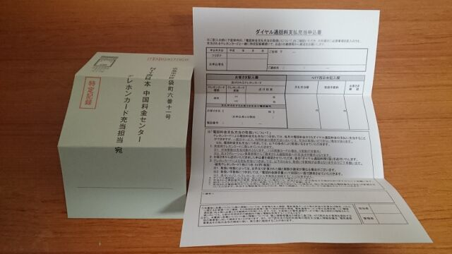 ダイヤル通話料支払充当申込書と返信用封筒