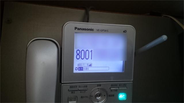 0800発信の電話番号