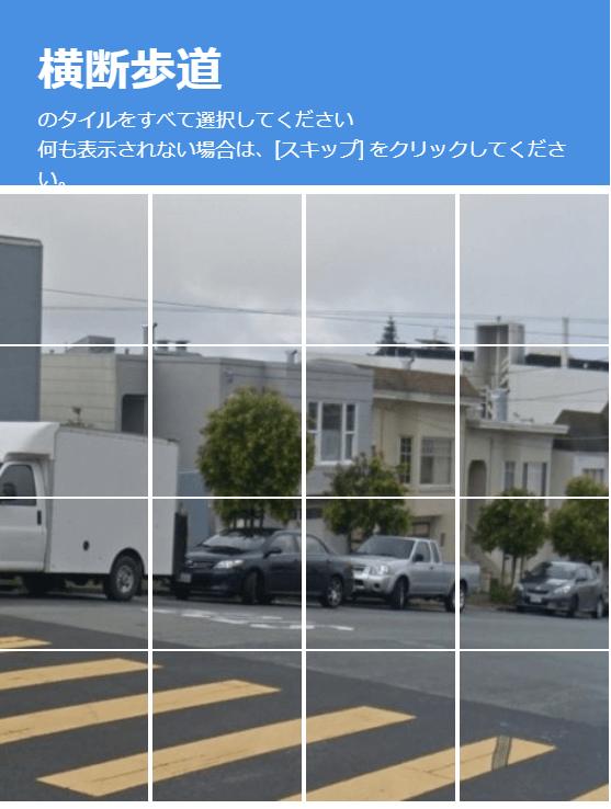 横断歩道の画像認証