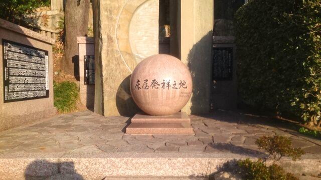 つるつるの床屋発祥の地碑