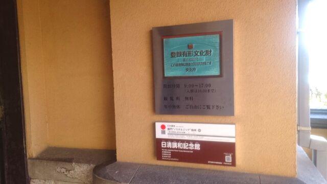 日清講和記念館は登録有形文化財に指定されています