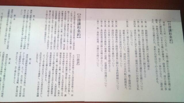 日清講和条約の口語訳パネル