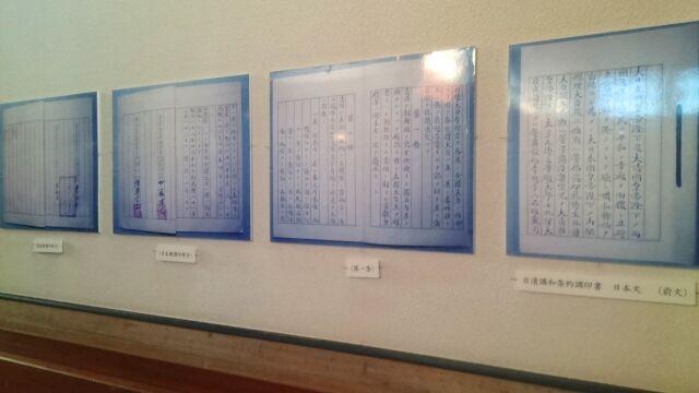 日清講和条約を謄写した石板