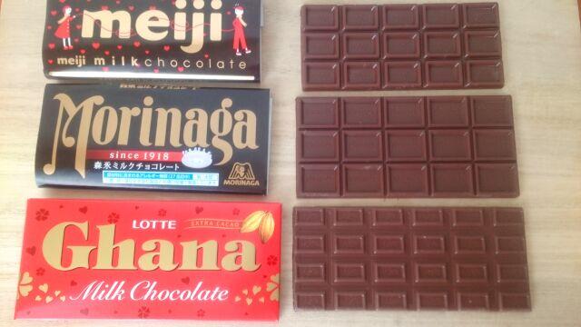3つの板チョコの見た目の比較