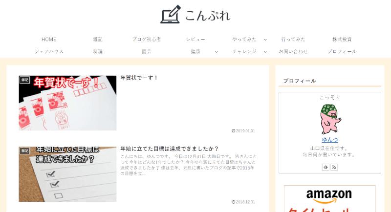 プロフィール設定後のブログ