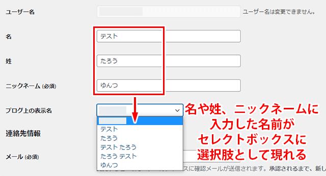 名や姓、ニックネームに入力した名前をブログ上の表示名に設定することができる