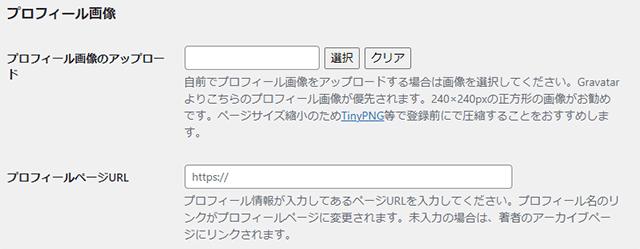 プロフィール画像の設定