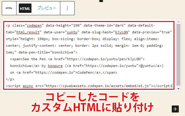 コピーしたコードをWordPressの「カスタムHTML」に貼り付け
