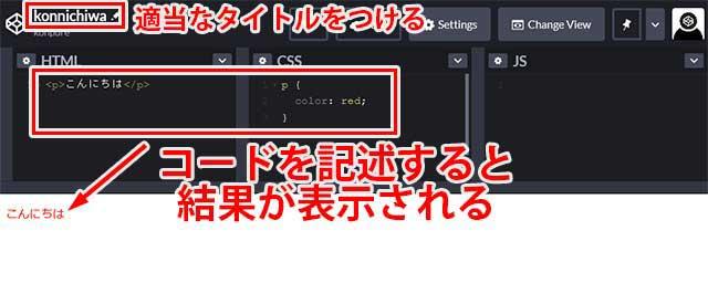 コードを記述すると、下の画面にコードの実行結果が表示される