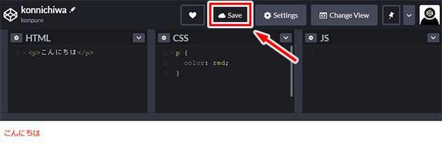 コードが完成したらエディターの上の方にあるSaveボタンをクリック
