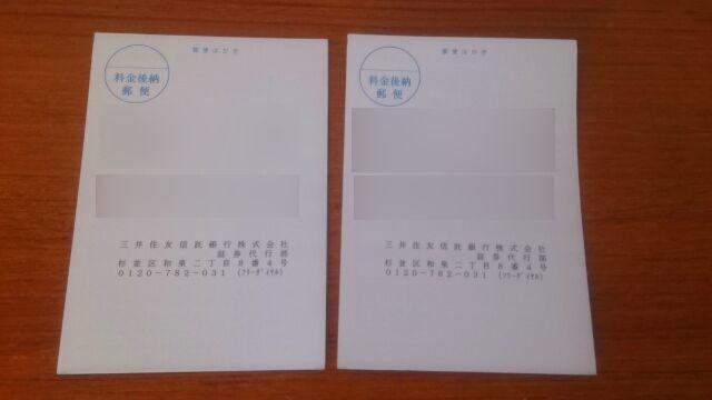 三菱UFJ信託銀行から届いた配当金支払明細書