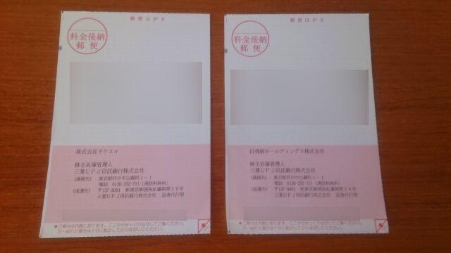 三井住友信託銀行から届いた配当金支払明細書