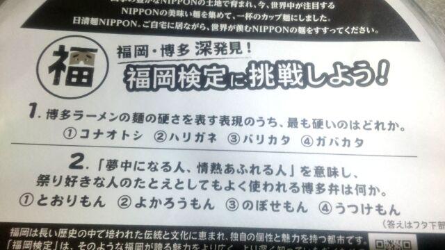 フタの裏には福岡検定