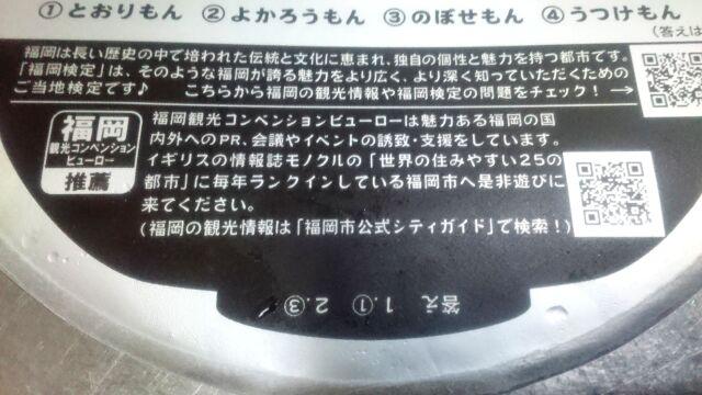 福岡検定の答え