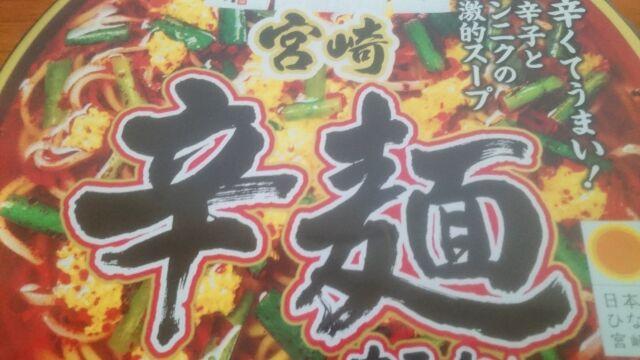 宮崎辛麺パッケージアップ