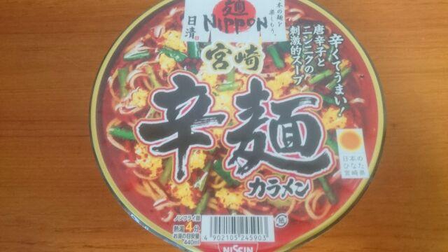 宮崎辛麺パッケージ