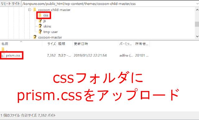 prism.cssのアップロード