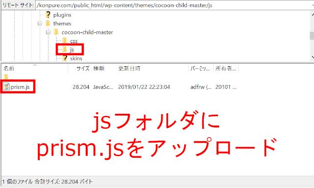 prism.jsのアップロード