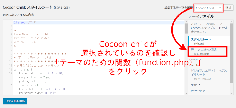 functionsの編集画面へ