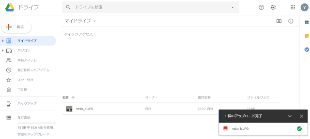 Google Driveのアップロード画面