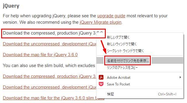 jQueryのダウンロード