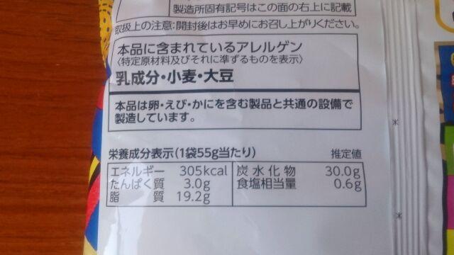 ミレービスケット栄養成分表示