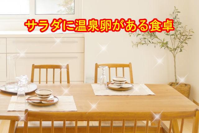サラダに温泉卵が入っていて明るい食卓