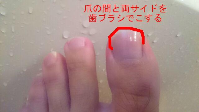 親指の爪の間と両サイドを歯ブラシで掃除する