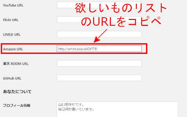 Amazon URLに欲しいものリストへのリンクを入力