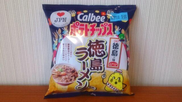 ポテトチップス徳島ラーメン味パッケージ表